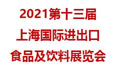 2021第十四届上海国际进出口食品及饮料展览会