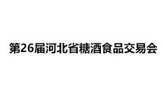 26届河北省糖酒会