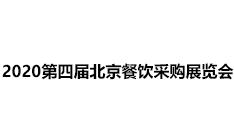 2020北京采���