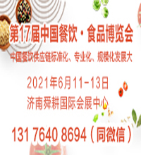 第17届中国餐饮•食品博览会