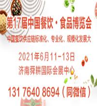 第17届中国餐饮・食品博览会