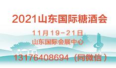 2021第十五届中国 (山东)国际糖酒食品交易会