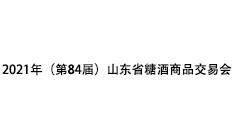 2021年(第84届)山东省糖酒商品交易会