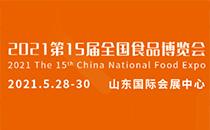 2021第15届全国食品博览会