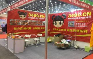 2021第二十七届中国(郑州)国际糖酒食品交易会宣传展位