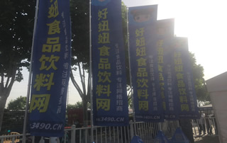 2021第22届 中国(安徽)国际食品博览会好妞妞队伍