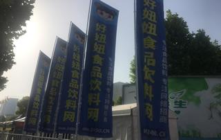 2021第22届 中国(安徽)国际食品博览会好妞妞刀旗