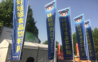 好妞妞网来到2021第22届 中国(安徽)国际食品博览会