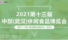 2021第十三届中部(武汉)休闲食品博览会