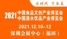 2021中国食品文创产业博览会