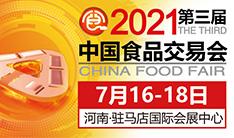 第三届中国食品交易会