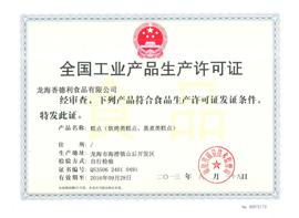 福建龙海香德利食品有限公司产品生产许可证