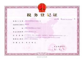 福建龙海香德利食品有限公司税务登记证