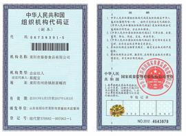 莱阳市蔡春食品有限公司-组织机构代码证