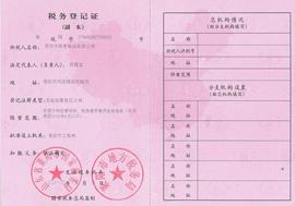 莱阳市蔡春食品有限公司-税务登记证