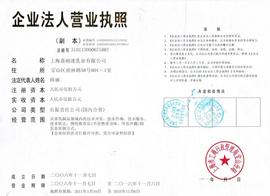 上海喜相逢乳业有限公司法人营业执照