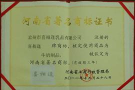 上海喜相逢乳业有限公司河南省著名商标证书