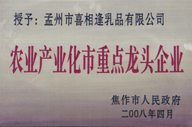 上海喜相逢乳业有限公司农业产业化市重点龙头企业
