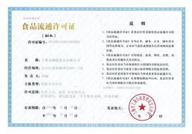 上海喜相逢乳业有限公司食品流通许可证
