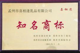 上海喜相逢乳业有限公司知名商标