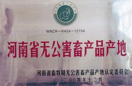 上海喜相逢乳业有限公司河南省无公害畜产品产地