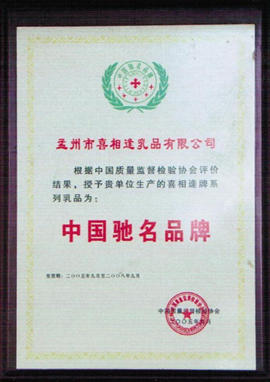 上海喜相逢乳业有限公司中国驰名商标