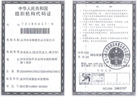 上海喜相逢乳业有限公司组织机构代码证