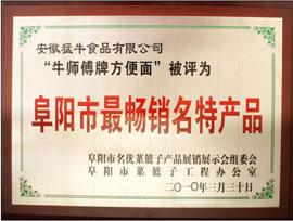 阜阳市最畅销名特产品