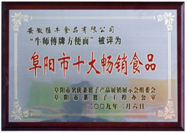 阜阳市十大畅销乐虎体育