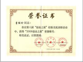 安徽猛牛乐虎体育乐虎董继珍同志荣誉证书