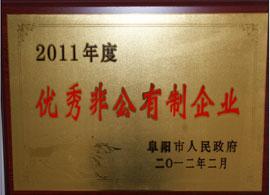 安徽猛牛乐虎体育乐虎2011年度优秀非公有制企业