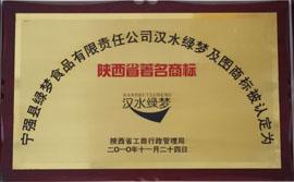 宁强县绿梦食品有限责任公司陕西省著名商标