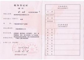 宁强县绿梦食品有限责任公司税务登记证