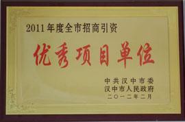 宁强县绿梦食品有限责任公司2011优秀项目单位