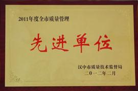 宁强县绿梦食品有限责任公司2011先进单位
