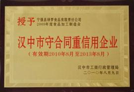 宁强县绿梦食品有限责任公司汉中市守合同重信用企业