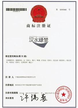 宁强县绿梦食品有限责任公司汉水绿梦商标注册证2