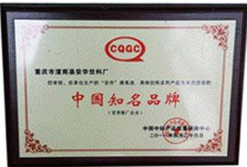 重庆市潼南县安华饮料厂-CQGC中国知名品牌