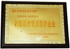 重庆市潼南县安华饮料厂-打假维权重点保护企业