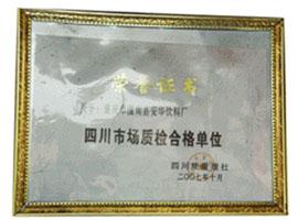 重庆市潼南县安华饮料厂-四川市场质检合格单位