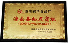 重庆市潼南县安华饮料厂-潼南县知名商标