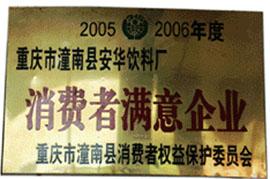 重庆市潼南县安华饮料厂-消费者满意企业