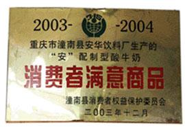 重庆市潼南县安华饮料厂-消费者满意商品