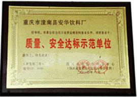 重庆市潼南县安华饮料厂-质量、安全达标示范单位