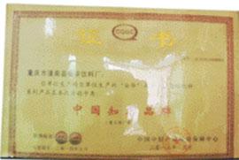 重庆市潼南县安华饮料厂-中国知名品牌证书
