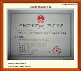 广饶县新科食品有限公司全国工业产品生产许可证