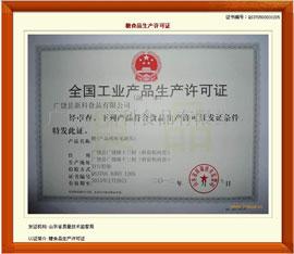 广饶县新科食品有限公司工业产品生产许可证