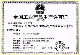 山东帅福食品有限公司生产许可证
