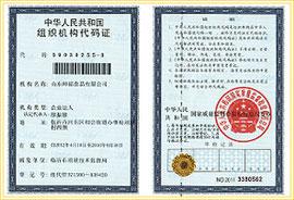 山东帅福食品有限公司组织机构代码证