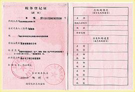 山东帅福食品有限公司税务登记证